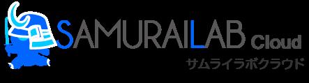 SamuraiLabCloud-サムライラボクラウド-